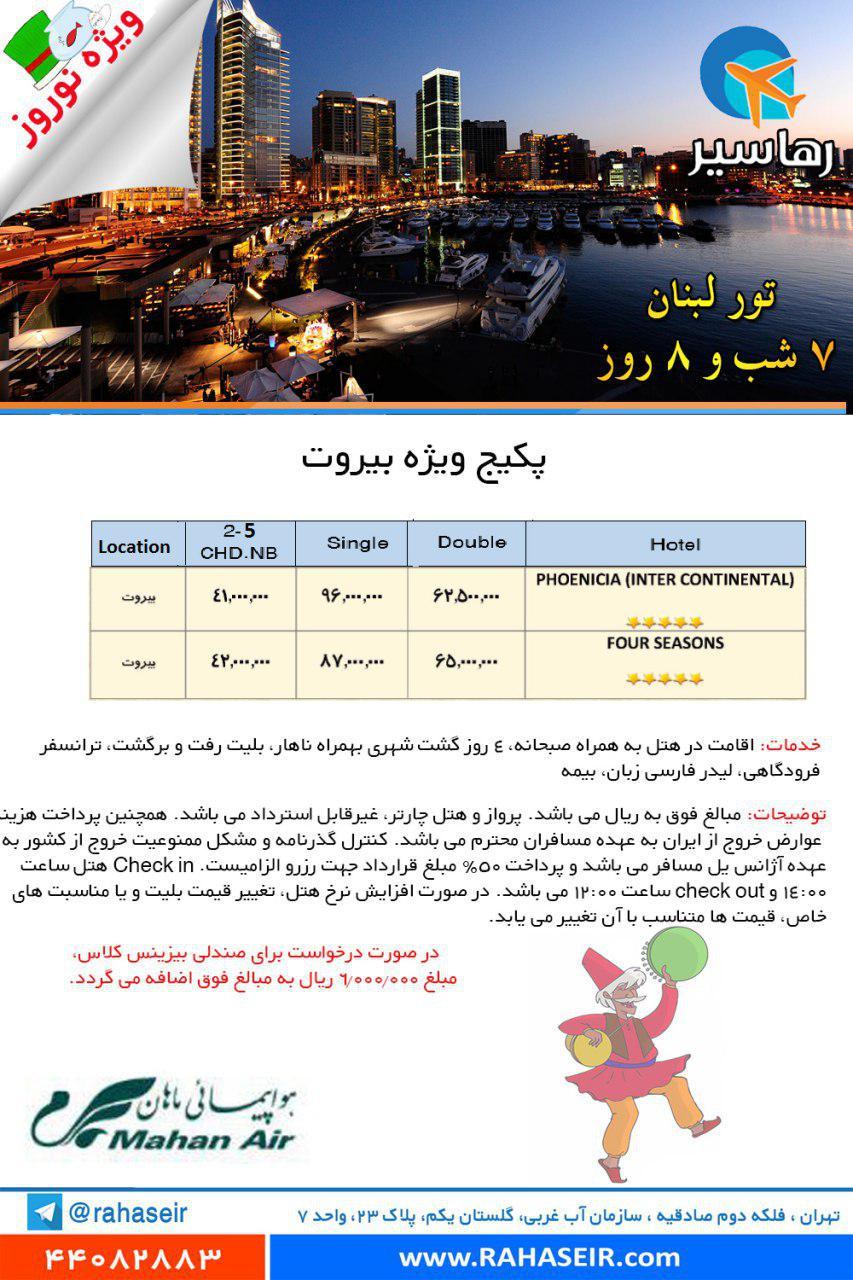 تور لبنان نوروز 96