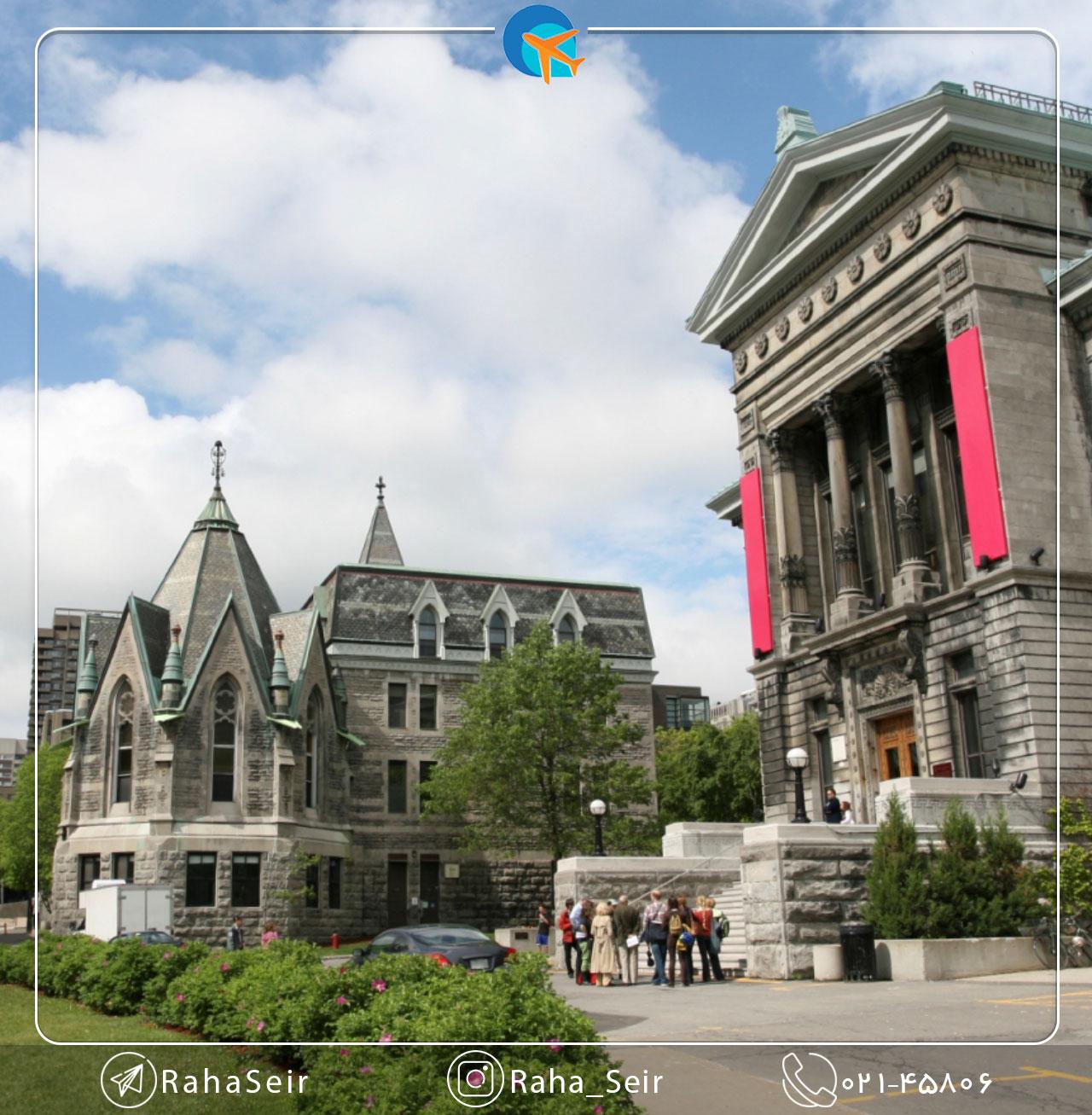 دانشگاه مک گیل | McGill University